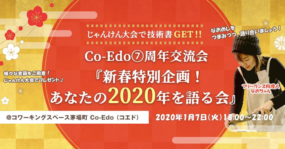 Co-Edo⑦周年交流会『新春特別企画!あなたの2020年を語る会』