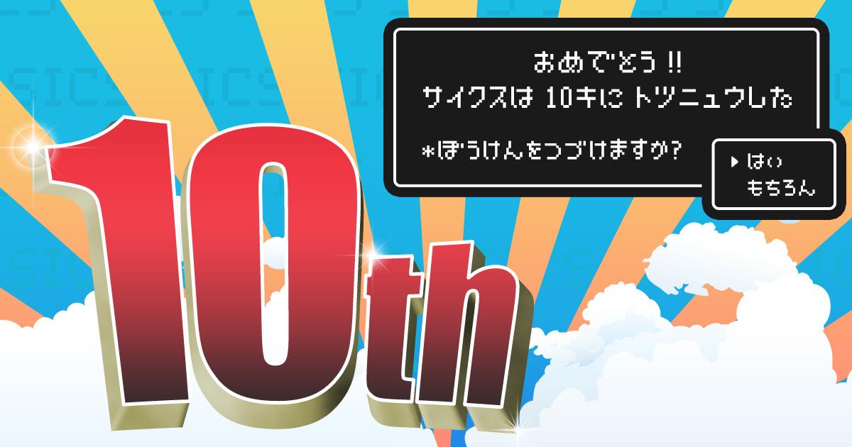 10期突入イラスト_ブログサムネ